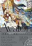 Avalon (GOTコミックス)