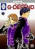 G・DEFEND(52) (冬水社・ラキッシュコミックス)