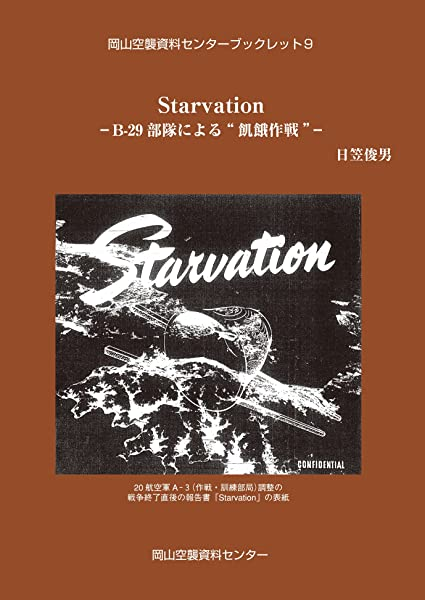 "Starvation B-29部隊による""飢餓作戦"" (岡山空襲資料センターブックレット) 単行本"