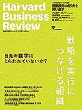 DIAMONDハーバード・ビジネス・レビュー 2020年3月号 [雑誌]