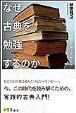 なぜ古典を勉強するのか: 近代を古典で読み解くために