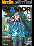 MAMOR(マモル) 2016 年 04 月号 [雑誌] (デジタル雑誌)