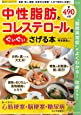 中性脂肪とコレステロールをぐいぐいさげる本 (楽LIFEシリーズ)