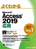 よくわかる Access 2019 応用
