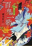 百鬼一歌 菊と怨霊 (講談社タイガ)