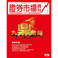 九鼎危局 证券市场红周刊2019年13期(职业投资人之选)