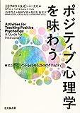 ポジティブ心理学を味わう: エンゲイジメントを高める25のアクティビティ