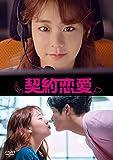 契約恋愛 [DVD]