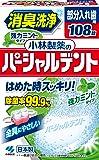 小林製薬のパーシャルデント 消臭洗浄 強力ミント108錠 入れ歯洗浄剤 部分入れ歯用