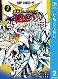 遊☆戯☆王ARC-V 2 (ジャンプコミックスDIGITAL)