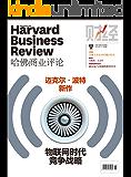 物联网时代竞争战略(《哈佛商业评论》2014年第11期)