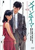 メイン・テーマ 角川映画 THE BEST [DVD]