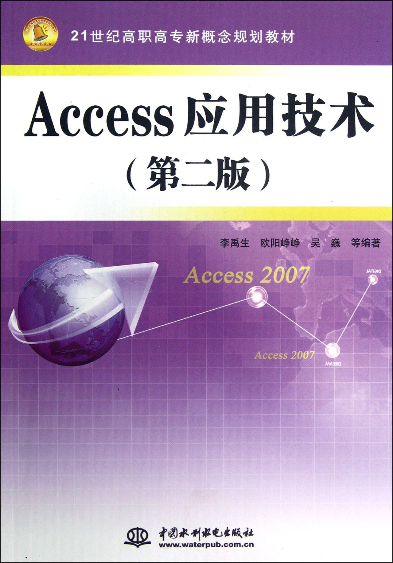 Access Application Technology (Chinese Edition) pdf epub