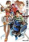 緋色の玉座II (角川スニーカー文庫)