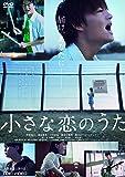 小さな恋のうた [DVD]