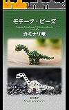 モチーフ・ビーズ: カミナリ竜 Beads Creatures' pattern book