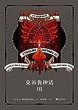 克苏鲁神话 III (将精致与疯狂的制作风格贯彻到底的《克苏鲁神话》系列第三弹!)(果麦经典)