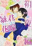 暴君ヴァーデルの花嫁 初夜編(7) (ミッシィコミックス/NextcomicsF)