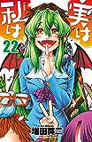 実は私は(22) (少年チャンピオン・コミックス)