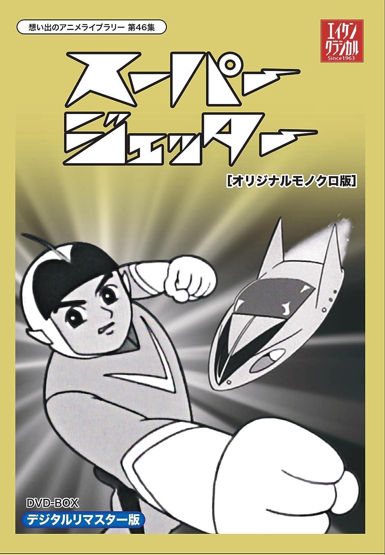 スーパージェッター デジタルリマスター DVD-BOX モノクロ版