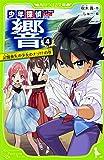 少年探偵 響(4) 記憶喪失の少女のナゾ!?の巻 (角川つばさ文庫)
