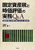 固定資産税と時価評価の実務Q&A―画地計算と所要の補正の方法・具体例