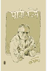 Paaji Nazmein (Hindi Edition) Kindle Edition