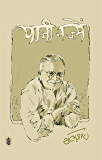 Paaji Nazmein (Hindi Edition)