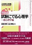 特訓式 試験にでる心理学 一般心理学編 (心理系公務員試験対策 実践演習問題集 1)