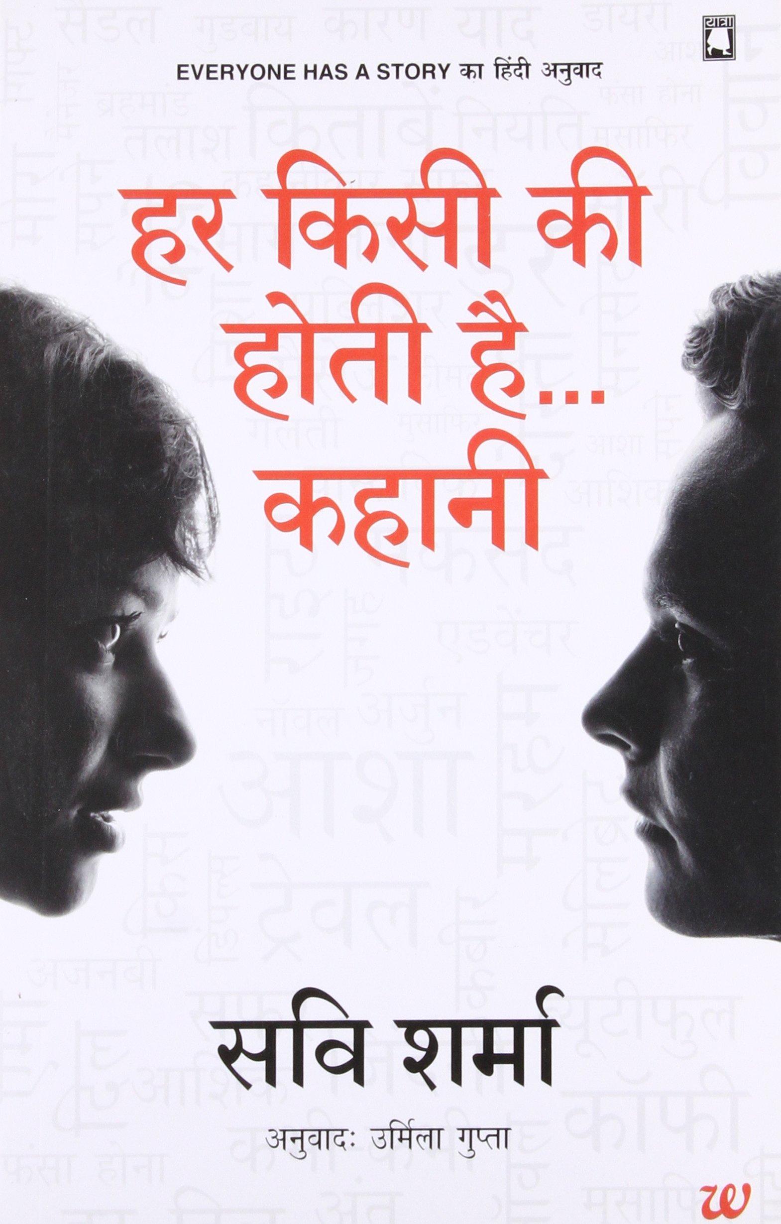 Pdf ek bhi book kahani aisi