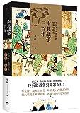 南北战争三百年:中国4-6世纪的军事与政权