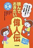 読んでおきたい偉人伝 小学5・6年―日本と世界の偉人12人の物語