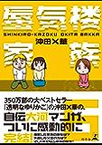 蜃気楼家族6 (幻冬舎単行本)