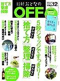 日経おとなのOFF 2018年 12 月号