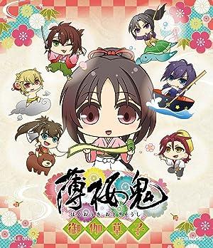 薄桜鬼~御伽草子~ DVD