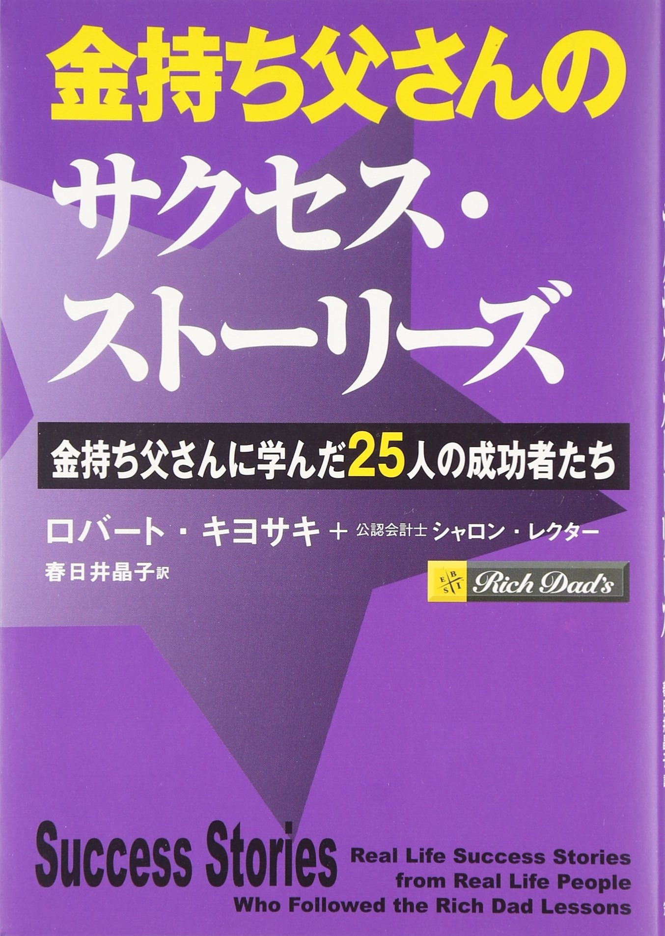 Rich Dad's Success Stories: Real Life Success Stories From Real Life People Who Followed the Rich Dad Lessons [In Japanese Language]