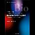 臨床試験のデザインと解析―薬剤開発のためのバイオ統計 バイオ統計シリーズ2