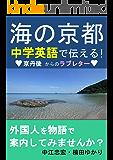 海の京都 中学英語で伝える: 京丹後からのラブレター