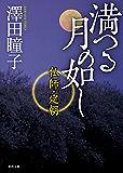 満つる月の如し 仏師・定朝 (徳間文庫)