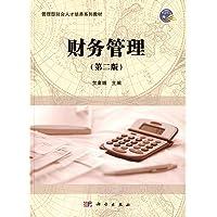 管理型财会人才培养系列教材:财务管理(第二版)