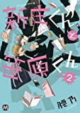 新庄くんと笹原くん2 (マーブルコミックス)