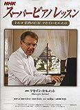 NHKスーパーピアノレッスン トルコ 情熱の巨匠 フセインセルメット 2009年12月~2010年3月 (NHKシリーズ)