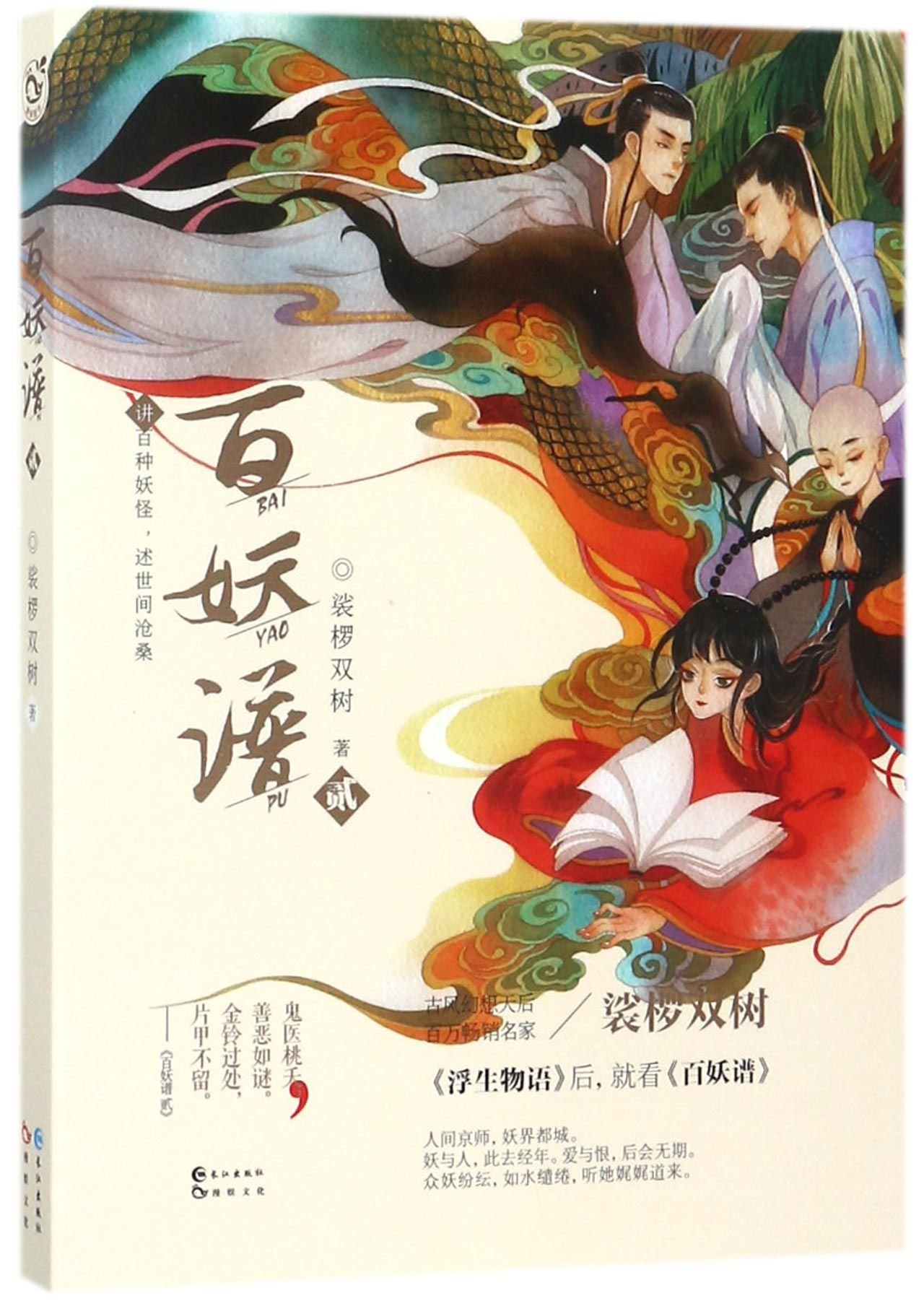 The Demons List (2) (Chinese Edition): Sha Luoshuangshu
