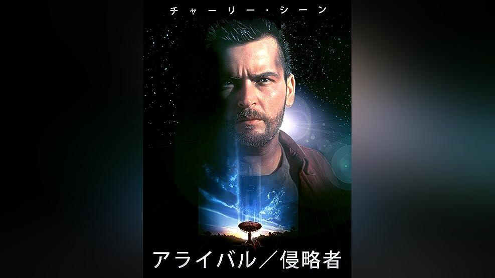 アライバル / 侵略者 (字幕版)