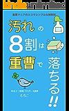 汚れの8割は重曹で落ちる!!: 重曹マニアのエコでシンプルな掃除術