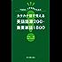 カタカナ語で覚える英語語源200・重要単語1800