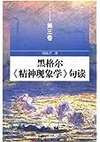 黑格尔《精神现象学》句读(第三卷)