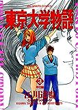 東京大学物語(3) (ビッグコミックス)
