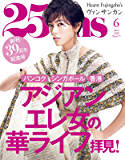 25ans (ヴァンサンカン) 2019年6月号 (2019-04-26) [雑誌]