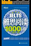 雅思阅读1000词 (雅思1000词系列 1)